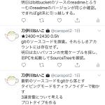 開発ログ2020/03/25