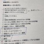 開発ログ2021/01/25